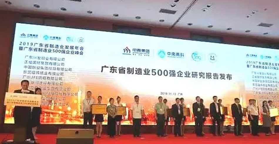 Guangdong Top 500 Manufacturing Industry Released! Lucky Harvest Co., Ltd. (002965) ranked 255!