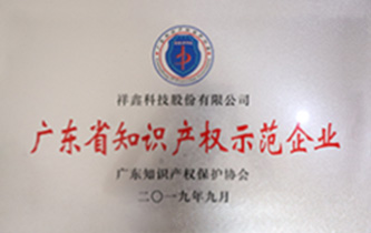 In 2019, Guangdong Intellectual Property Demonstration Enterprise